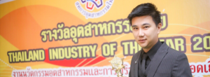 THAILAND INDUSTRY OF THE YEAR 2016